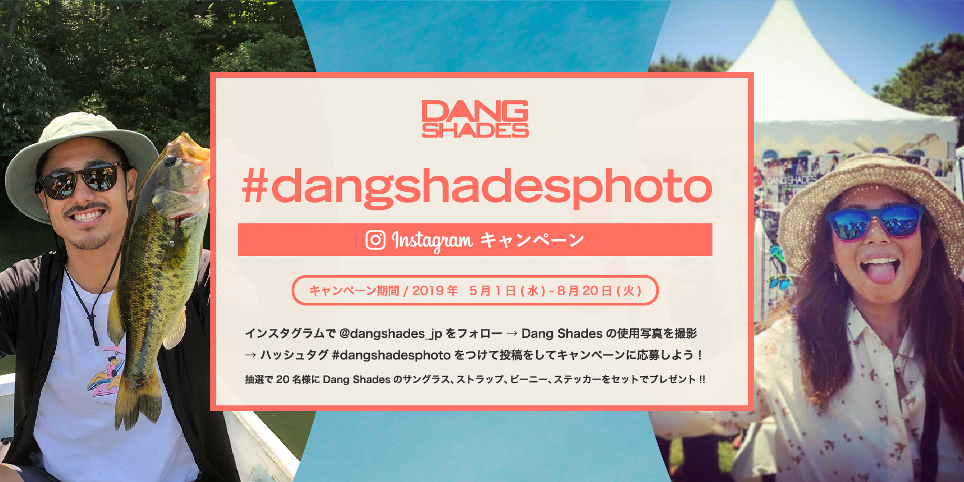 dangshadesphoto